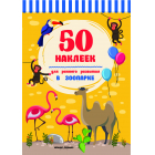 В зоопарке: книжка с наклейками
